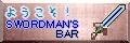 ようこそ! SWORDMAN'S BAR