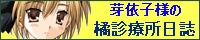 芽依子様の橘診療所日誌 ECO出張所