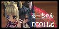 初心者るぅちゃんのエミルクロニクルオンライン(ECO)日記