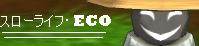 """スローライフ""""ECO"""""""
